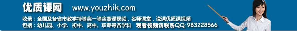 名师课堂,获奖教学视频,听课网站banner